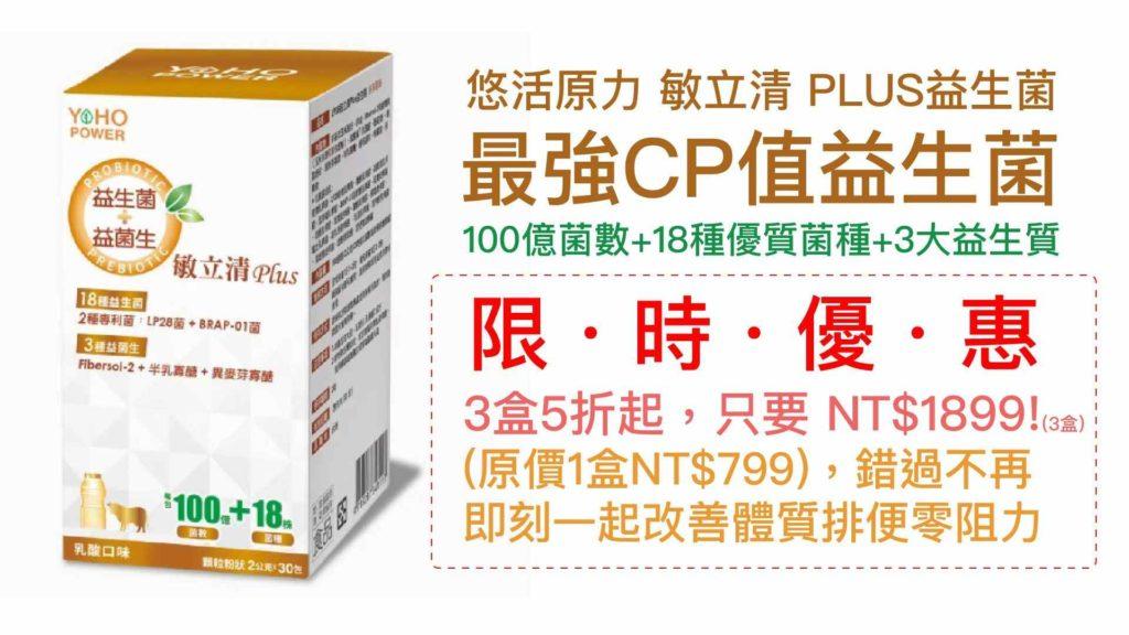 悠活原力LP28益生菌