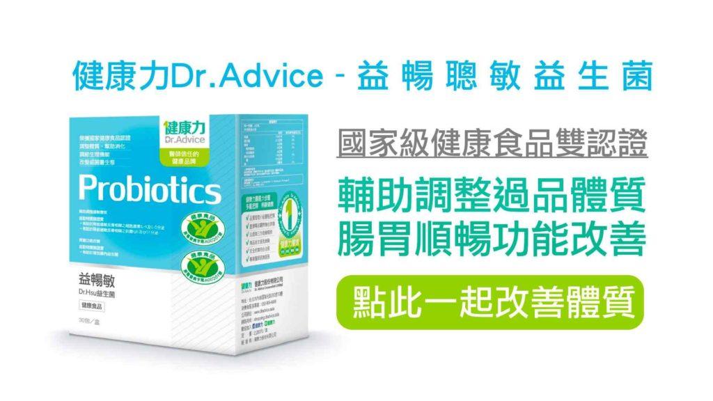 益暢敏益生菌評價