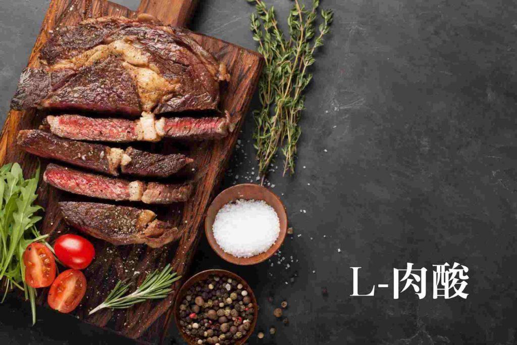 L-肉酸肉鹼功效