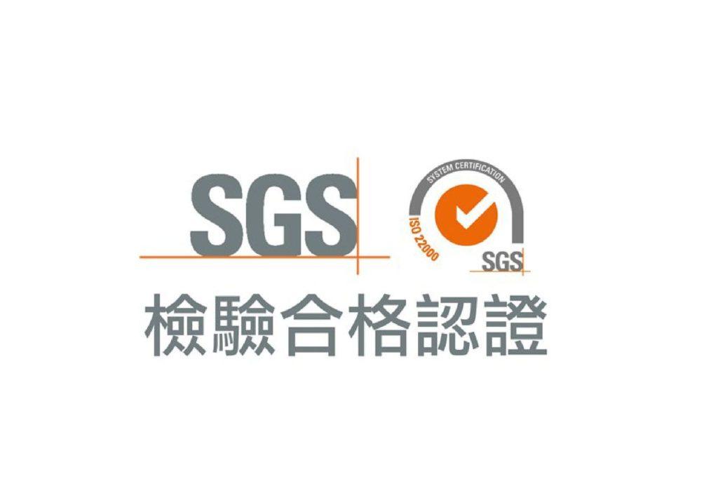 SGS食品檢驗