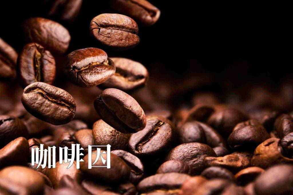 咖啡因功效