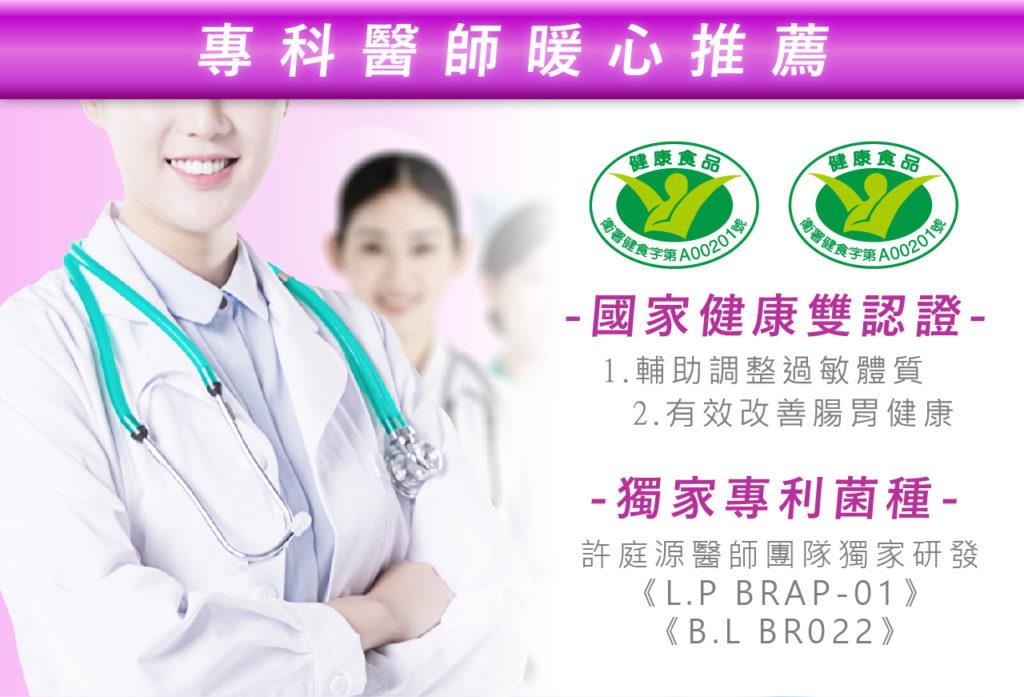 Dr.Hsu 好康益菌評價
