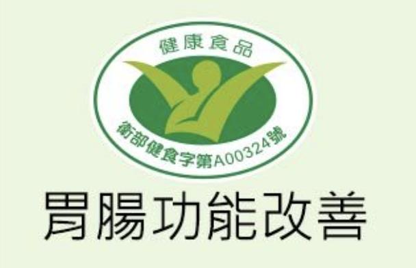 船井健康食品認證