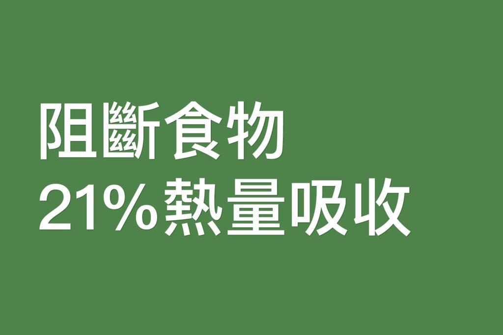 阻斷食物21%熱量吸收