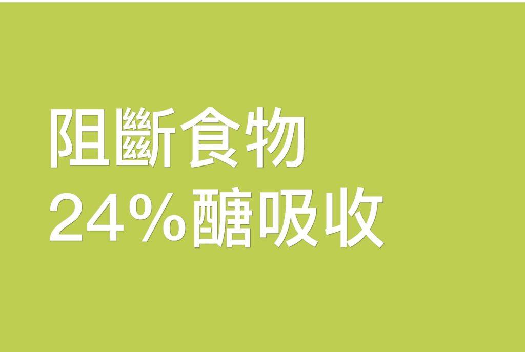 阻斷食物24%醣吸收