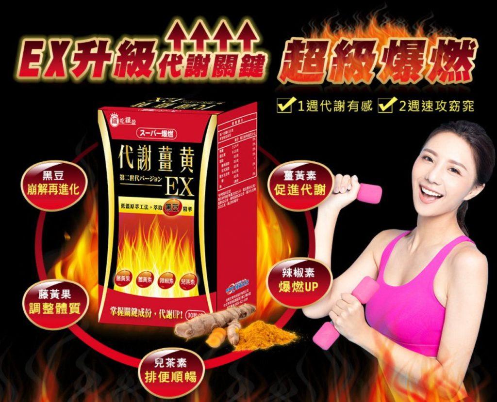 遠東超級爆燃代謝薑黃膠囊EX